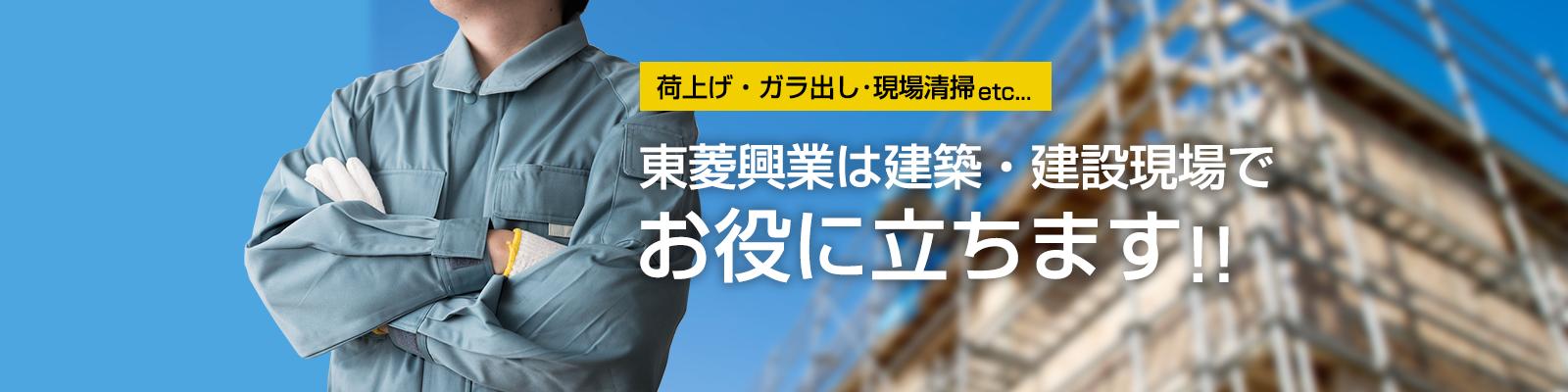 東菱興業は建築・建設現場でお役に立ちます